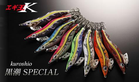 YAMASHITA EGI OH K Japan Current Special Deep #3.5 KS002 2020 New Model