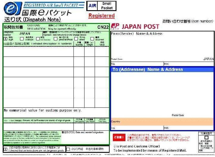 epacket document